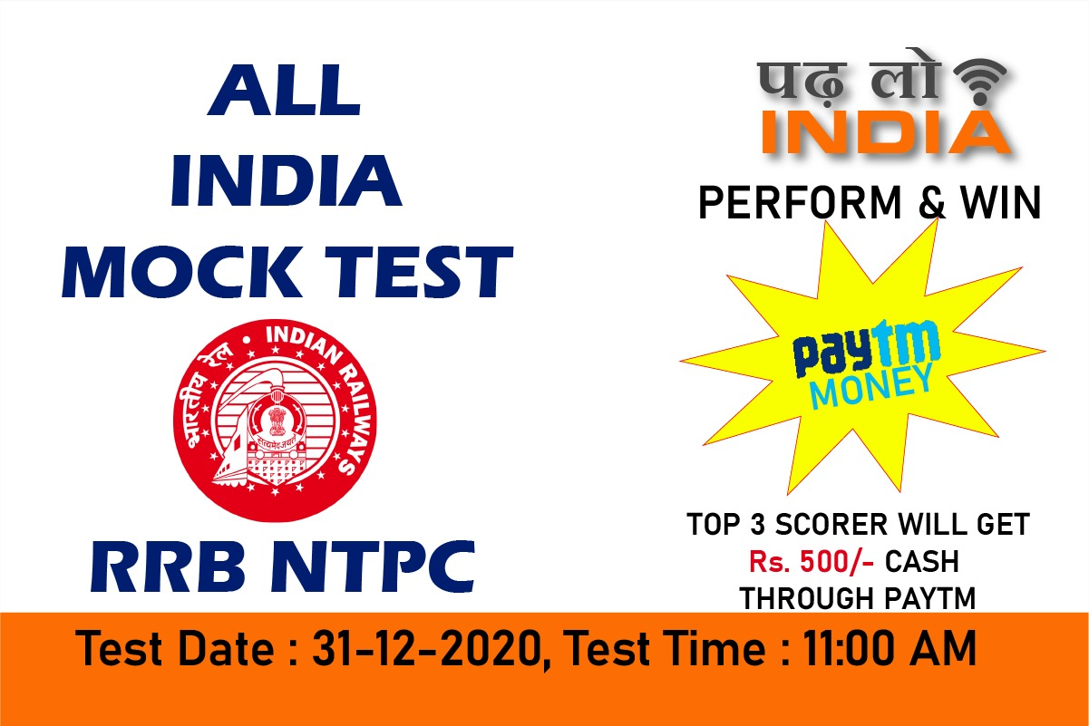 ALL INDIA MOCK TEST 31-12-2020